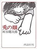 兎の眼 (理論社の大長編シリーズ)