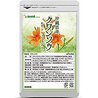 シードコムス seedcoms 沖縄県産 クワンソウ ビタミンC アキノワスレナグサ ぐっすり、すやすやリラックスをお手伝い 約1ヶ月分 30粒