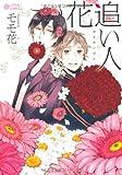 コミックス / モモ花 のシリーズ情報を見る