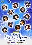 ライブビデオ ネオロマンス スターライト・クリスマス[DVD]