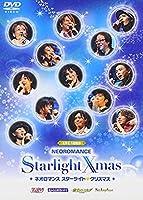 ライブビデオ ネオロマンス スターライト・クリスマス [DVD]