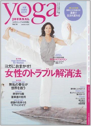 ヨガジャーナル日本版 Vol.14 (INFOREST MOOK)の詳細を見る