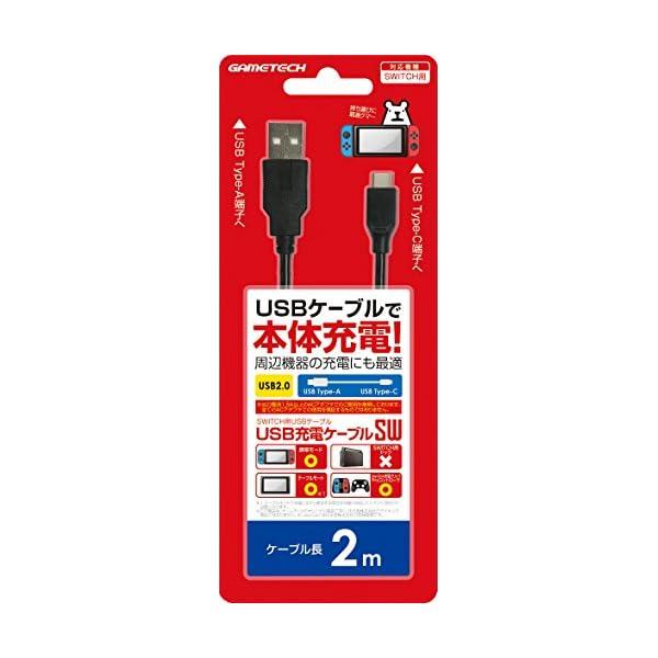 ニンテンドースイッチ用USBケーブル『USB充電...の商品画像