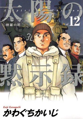 太陽の黙示録(12) (ビッグコミックス)