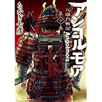 アンゴルモア 元寇合戦記(10) (角川コミックス・エース)