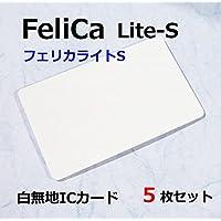 FeliCA Lite-S フェリカライトS 白無地ICカード 5枚セット