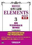 弁理士試験 エレメンツ (3) 条約/不正競争防止法/著作権法 第6版
