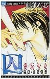 囚 4―愛玩少女 (フラワーコミックス)