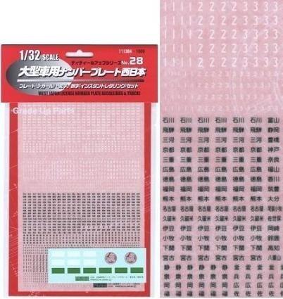 ディティールアップシリーズ Dup-28 1/32 大型車用ナンバープレート 西日本