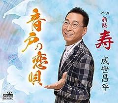 音戸の恋唄♪成世昌平のCDジャケット