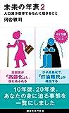 未来の年表2 人口減少日本であなたに起きること (講談社現代新書) srcset=