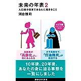 河合 雅司 (著) (8)新品:   ¥ 907 7点の新品/中古品を見る: ¥ 777より