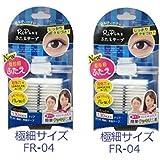 アネックスジャパン RiPiれるふたえテープ 極細 130枚×2個セット