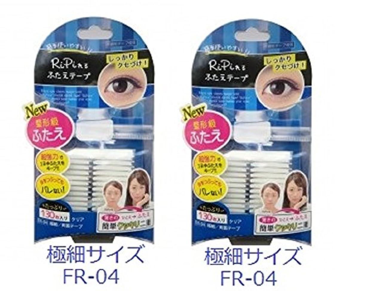 公使館シードカウボーイアネックスジャパン RiPiれるふたえテープ 極細 130枚×2個セット