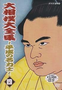 大相撲大全集~平成の名力士~ 四 [DVD]