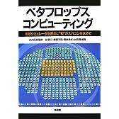 """ペタフロップス・コンピューティング―地球シミュレータを原点に""""和""""のスパコンを求めて"""