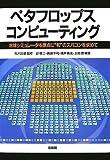 """ペタフロップス・コンピューティング—地球シミュレータを原点に""""和""""のスパコンを求めて"""