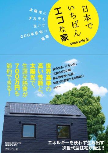 日本でいちばんエコな家の詳細を見る