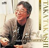 たかたかし作詩家生活55周年記念アルバム「想い出がえし~たかたかしと10人の作曲家~」