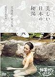 秘湯ロマン傑作選 美しい日本の秘湯 <北海道・東北篇 厳選40> [DVD]