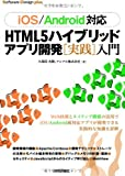 [iOS/Android対応] HTML5 ハイブリッドアプリ開発[実践]入門 (Software Design plu…