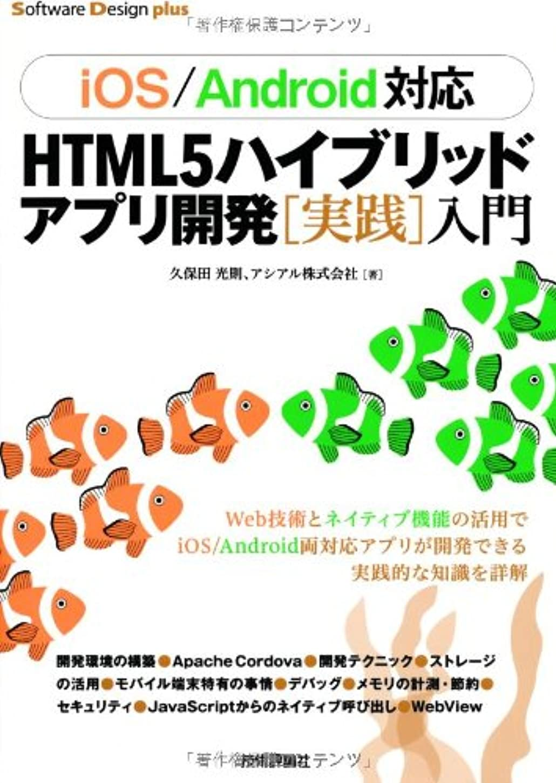 性的粉砕する主に[iOS/Android対応] HTML5 ハイブリッドアプリ開発[実践]入門 (Software Design plus)