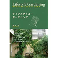ライフスタイル・ガーデニング:草木の力で暮らしを変える4つの発想