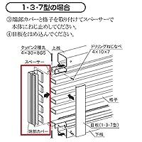 三協アルミ エクモアX7型 端部カバー 2012用 『アルミフェンス 柵』 ダークブロンズ