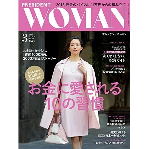 PRESIDENT WOMAN(プレジデント ウーマン)2018年3月号(お金に愛される10の習慣)