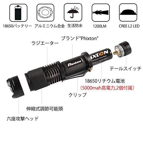 Phixton 2個懐中電灯 2個充電式18650電池 1個充電器 CREE XML L2 1200ルーメン アウトドア IPX6 生活防水 防災 地震対策 ハンディライト 高性能調節可能な焦点距離ズーム式 5モード