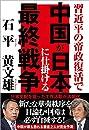 中国が日本に仕掛ける最終戦争: 習近平の帝政復活で