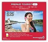 【グアム・サイパン】5日間使い放題 PREPAID TOURIST SIM kit(docomo pacific) [並行輸入品]