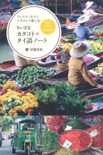 ちいさなカタコト*タイ語ノート―フォトエッセイとイラストで楽しむの詳細を見る
