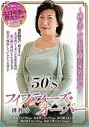 50`Sフィフティーズ・オーバー 創刊号 ~孫が恋人! 五十路の元気バァバ~ ルビー [DVD]