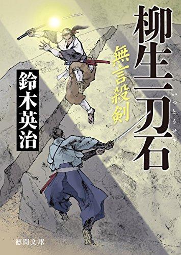 柳生一刀石: 無言殺剣 (徳間文庫)