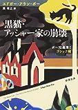 黒猫・アッシャー家の崩壊 ポー短編集Ⅰ ゴシック編 (新潮文庫)