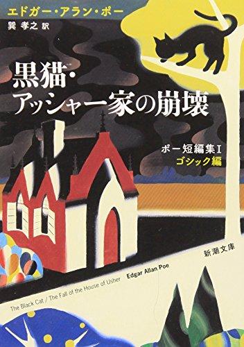 黒猫・アッシャー家の崩壊―ポー短編集〈1〉ゴシック編 (新潮文庫)の詳細を見る
