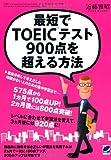 最短でTOEICテスト900点を超える方法