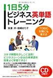 TOEIC対策にも使える 1日5分ビジネス英単語トレーニング