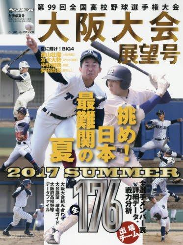 第99回全国高校野球選手権大会 大阪大会展望号 2017年 8/9 号・・・