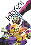 JOJO6251―荒木飛呂彦の世界 (愛蔵版コミックス)