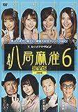 八局麻雀6[DVD]