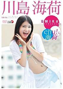 川島海荷 Chu ら海荷 [DVD]