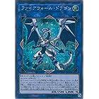 遊戯王カード COTD-JP043 ファイアウォール・ドラゴン(シークレットレア)遊戯王VRAINS [CODE OF THE DUELIST]