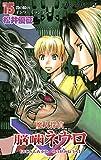魔人探偵脳噛ネウロ 15 (ジャンプコミックス)