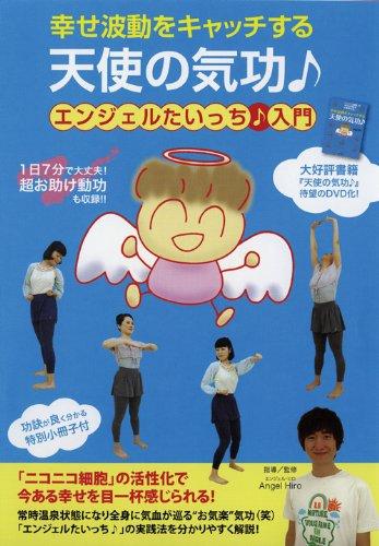 DVD>天使の気功♪ エンジェルたいっち♪入門 (<DVD>)