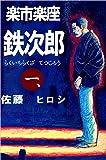 楽市楽座鉄次郎 / 佐藤 ヒロシ のシリーズ情報を見る