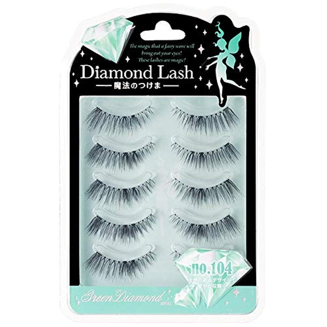在庫クレジット義務Diamond Lash(ダイヤモンドラッシュ) グリーン no.104 5ペア