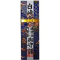 岩国鎮座の神社でご祈願 交通安全 家内安全千代紙札 7寸札 白崎八幡宮