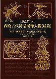 西欧古代神話図像大鑑 続篇―東洋・新世界篇/本文補註/図版一覧